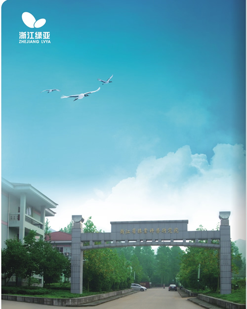 浙江绿亚景观建设有限公司