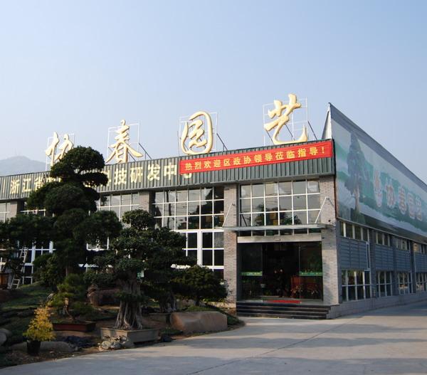 br>温州市协春园艺科技有限公司,前身为温州市瓯海丽岙协春