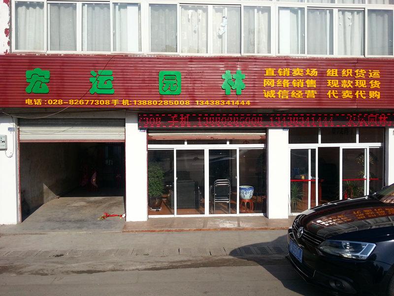 温江区宏运园林