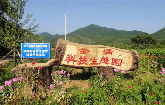 丹东市金沟科技生态园