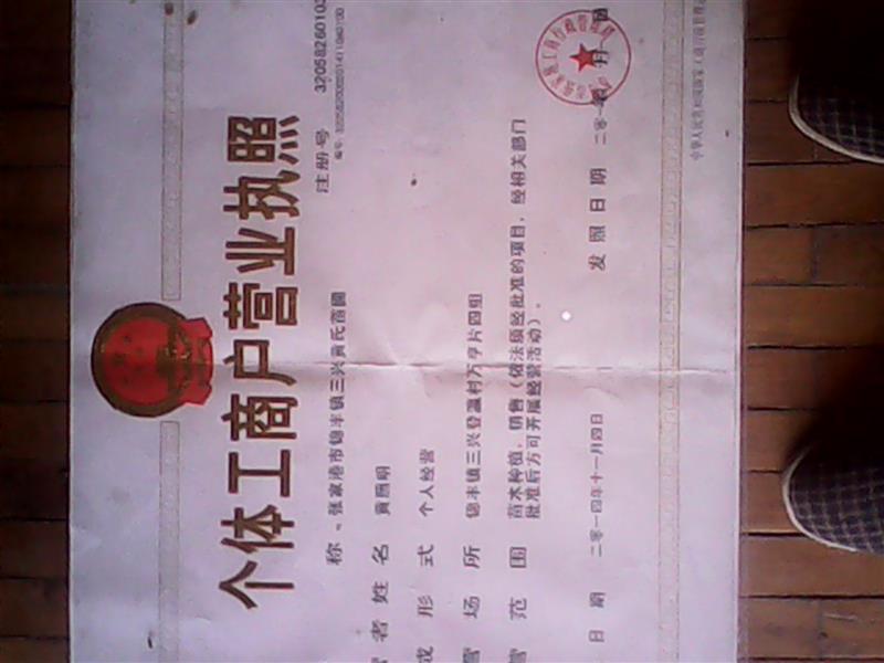 张家港市锦丰镇三兴黄氏苗圃