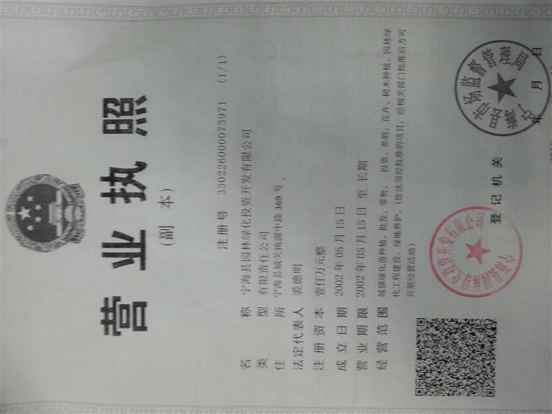宁海县园林绿化投资开发有限公司