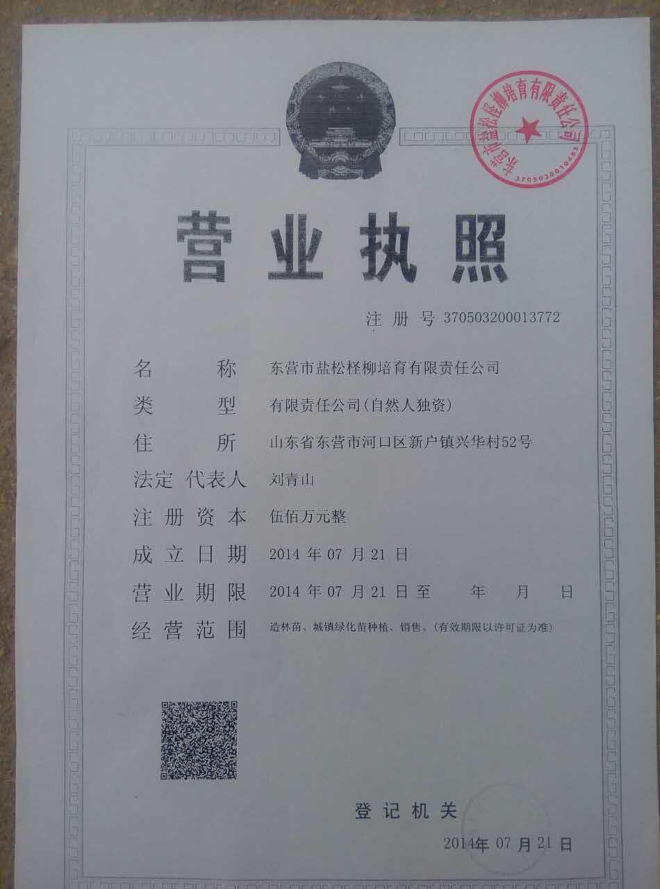 东营市盐松柽柳培育有限责任公司