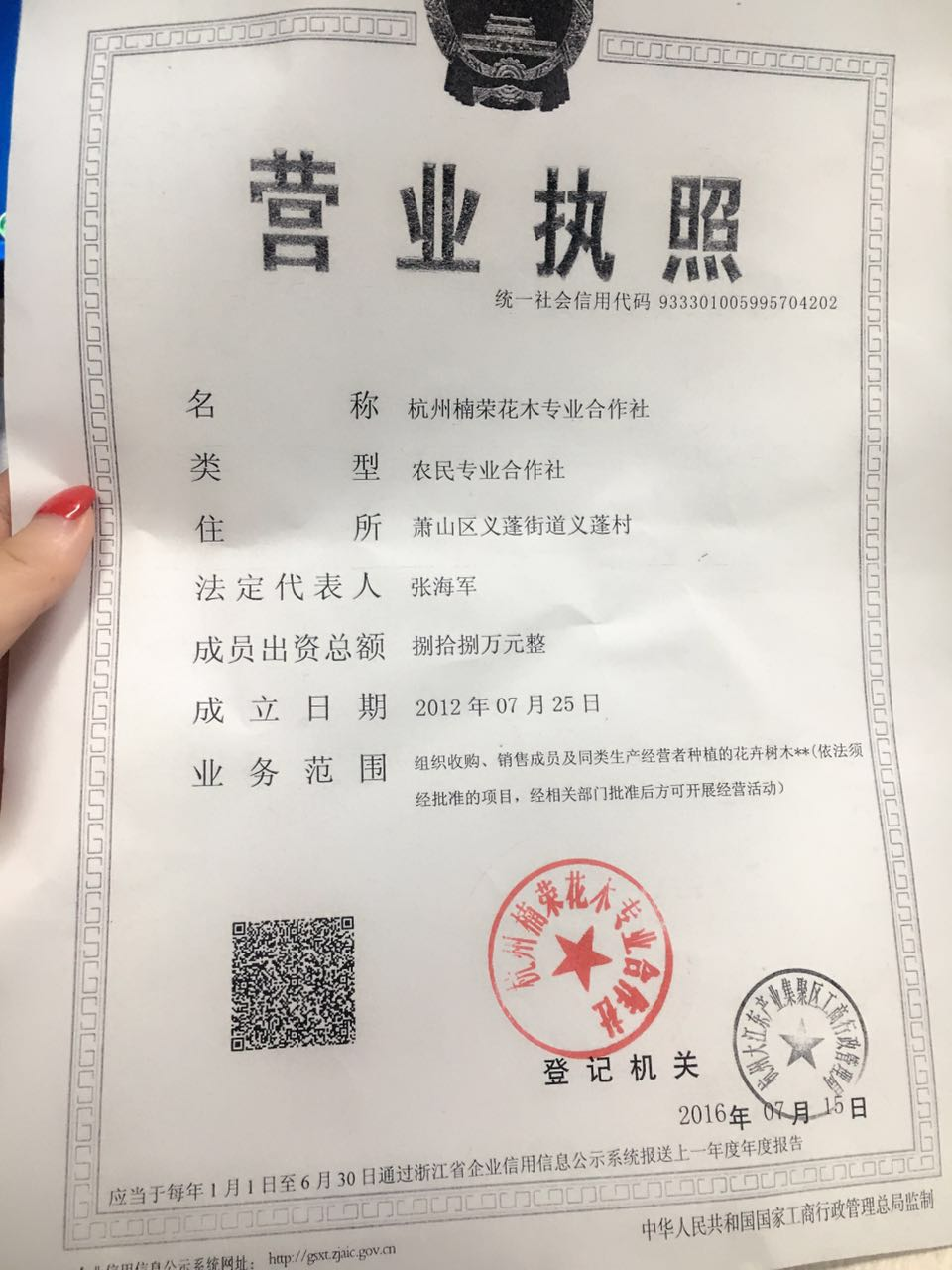 杭州楠荣花木专业合作社