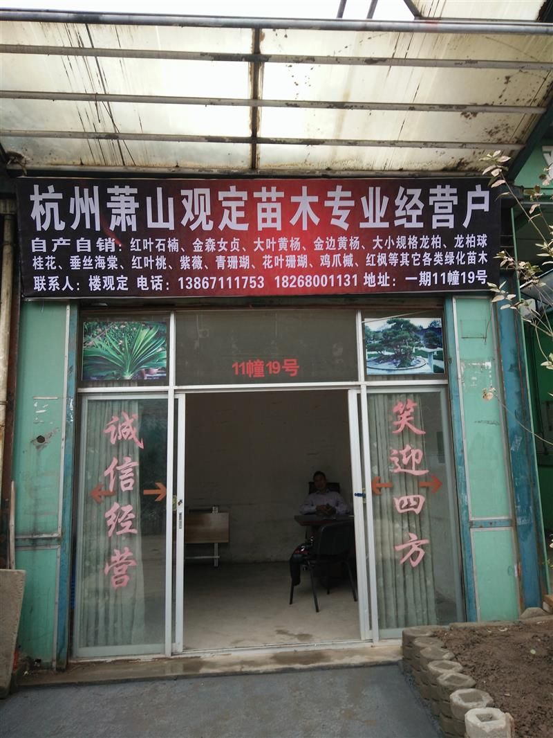 杭州萧山观定园艺场