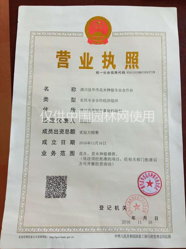 潢川县华杰花木种植专业合作社