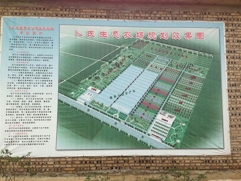 山东卜氏农业开发有限公司