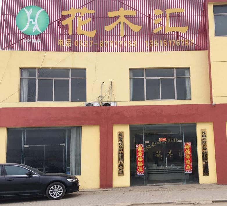 沭阳县好好兴发娱乐建设有限公司