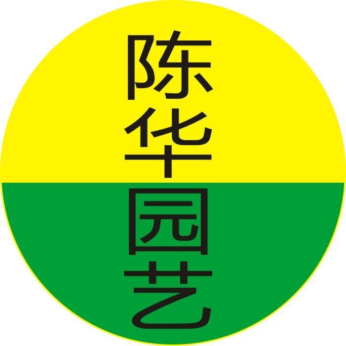 温江区陈华园艺场