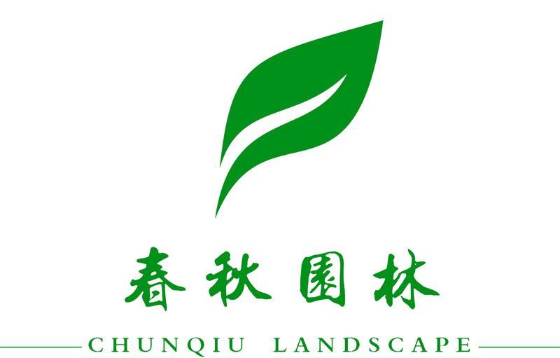 四川春秋园林工程有限公司