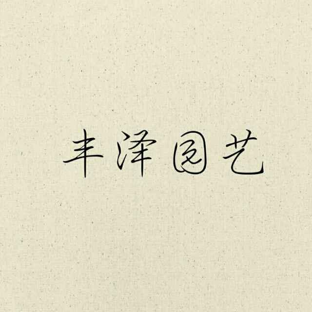 青州市丰泽花卉苗木园艺场