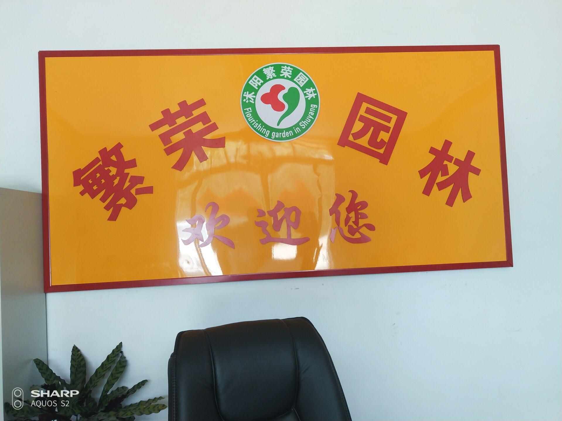 沭阳县繁荣园林绿化有限公司