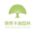 成都锦秀丰瑞园林绿化有限公司