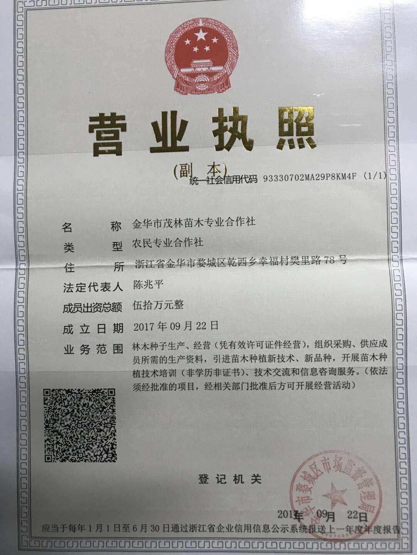 金华市茂林苗木专业合作社