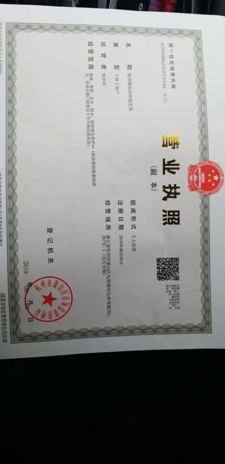 杭州萧山冲冲园艺场