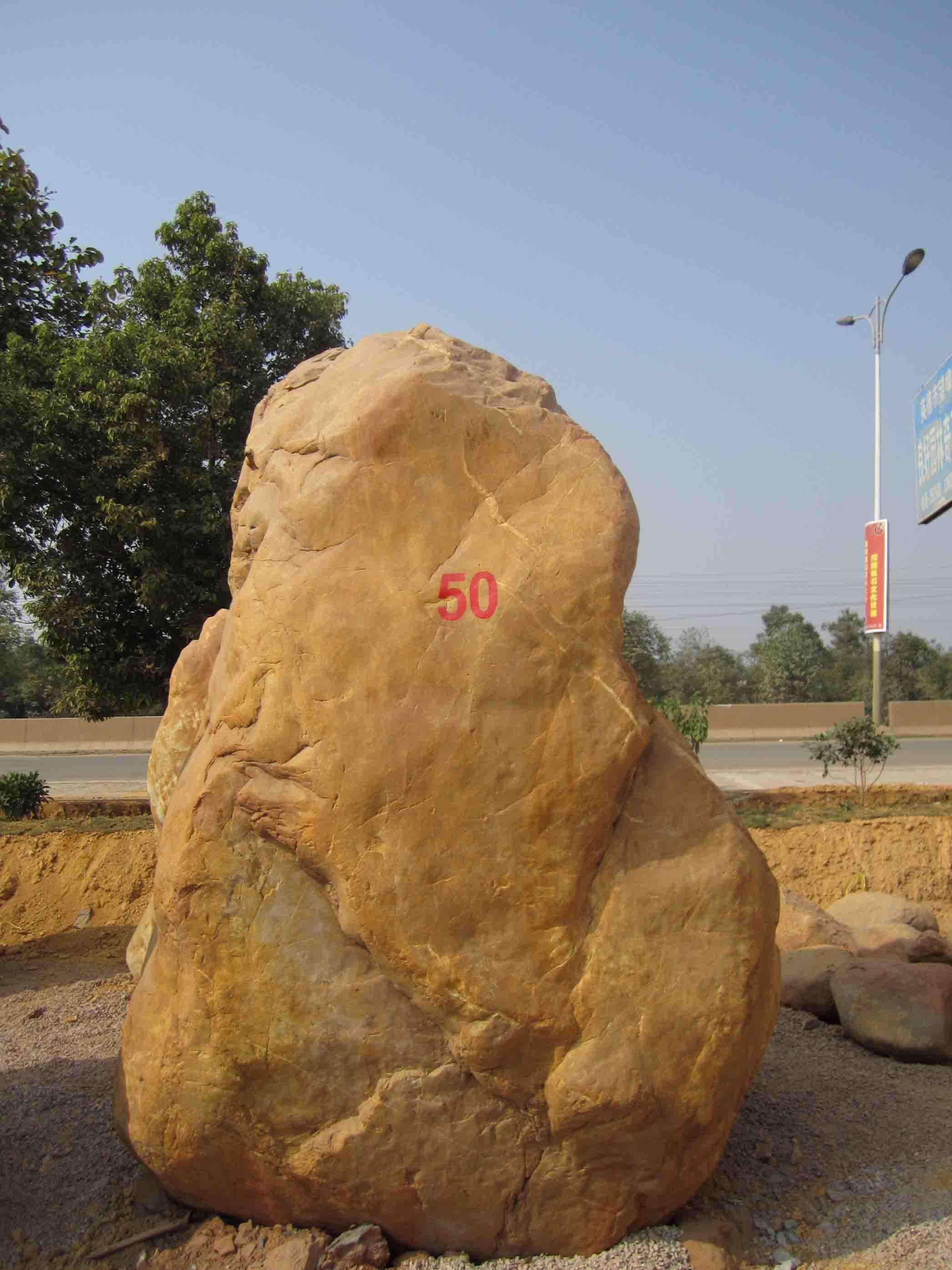 50号石原装石景观石园林石黄腊石