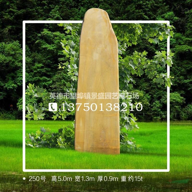清远石场现货招牌黄蜡石 招牌石 自然石风景石刻字石价格