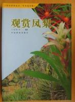 花卉世界丛书、年宵花卉版、观赏凤梨