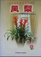 百花盆栽图说丛书、凤梨