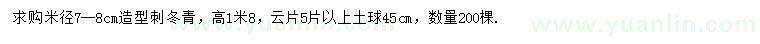 求购米径7-8公分造型刺冬青