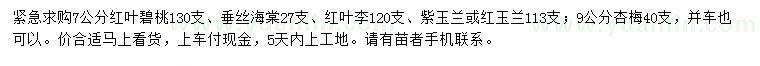浙江省富阳市张氏苗木场