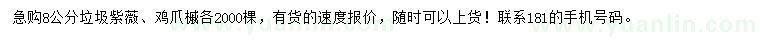 沭阳县春秋园林绿化工程有限公司