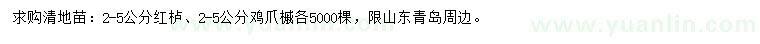 葡京2-5公分红栌、鸡爪槭