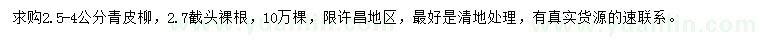 六合彩图库2.5-4公分青皮柳