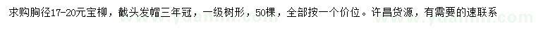 葡京胸径17-20公分元宝柳