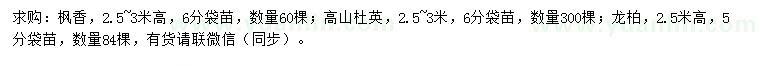 六合彩图库枫香、杜英、龙柏