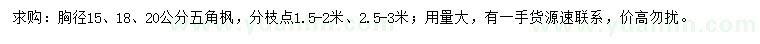 求购胸径15、18、20公分五角枫