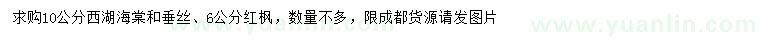 葡京西湖海棠、垂丝、红枫