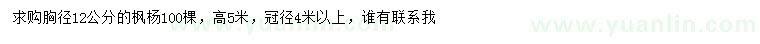 求购胸径12公分枫杨