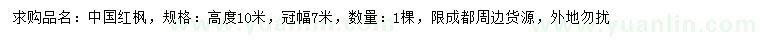 求購高10米中國紅楓