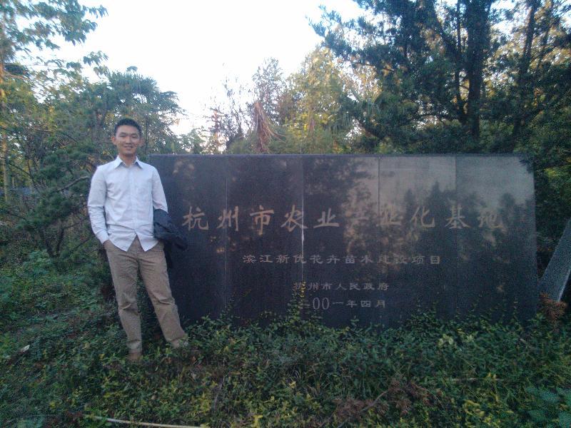 杭州萧山万国园艺场