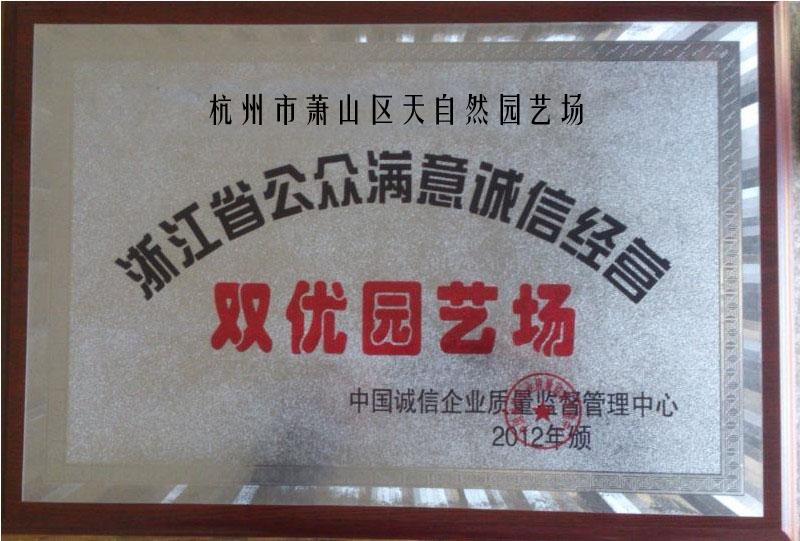 杭州以乐园艺有限公司