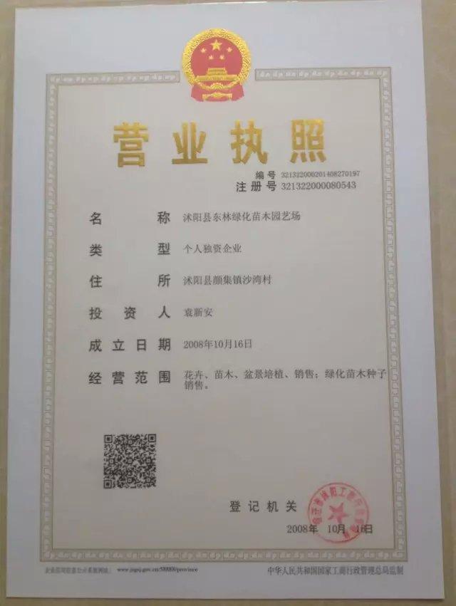 沭阳县东林绿化苗木园艺场