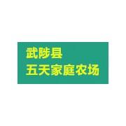 武陟县五天家庭农场