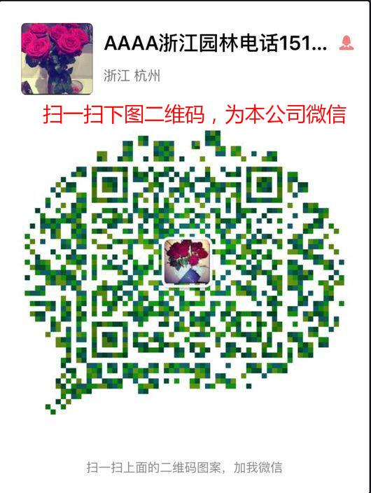 杭州市萧山区新街镇花木园艺场