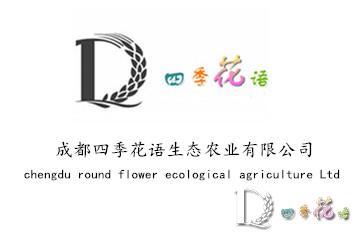 成都四季花語生態農業有限公司