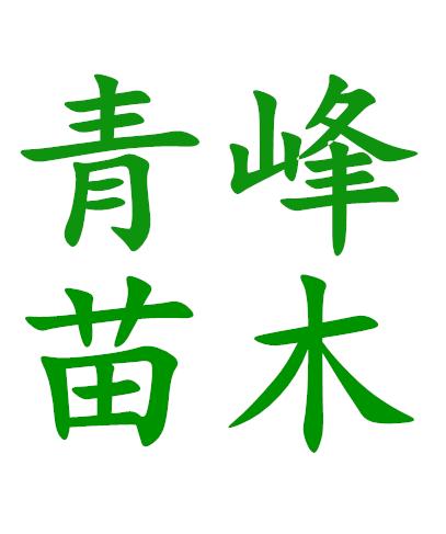 都江堰市青峰快乐赛车玩法种植农民专业合作社