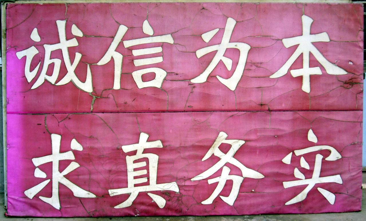 南京创新雪松基地