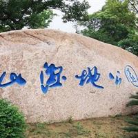 惠山新城生态湿地公园
