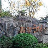 重庆中安•翡翠湖