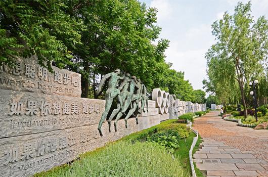秦皇岛市奥林匹克大道公园